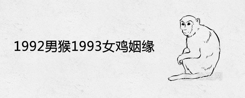 1992男猴1993女鸡姻缘婚姻好吗