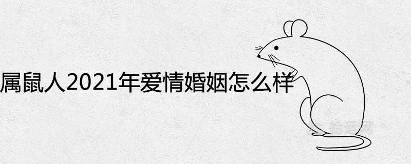 属鼠人2021年爱情婚姻怎么样 今年感情运势有劫难吗