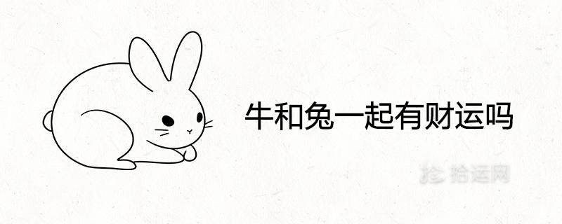 牛和兔一起有财运吗 适合作为夫妻吗