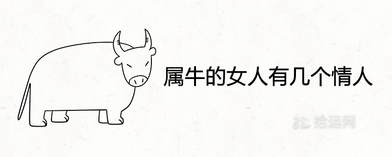 属牛的女人有几个情人 必定会有二婚吗