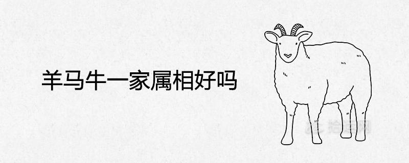 羊马牛一家属相好吗 相冲吗