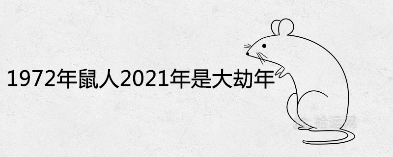 1972年鼠人2021年是大劫年吗 49岁的运势怎么样