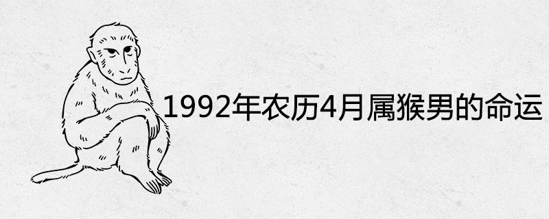 1992年农历4月属猴男的命运