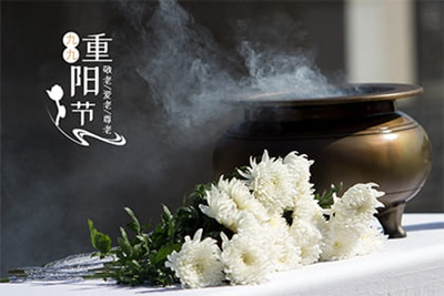 2021年农历九月初九日重阳节是祭祀黄道吉日吗?