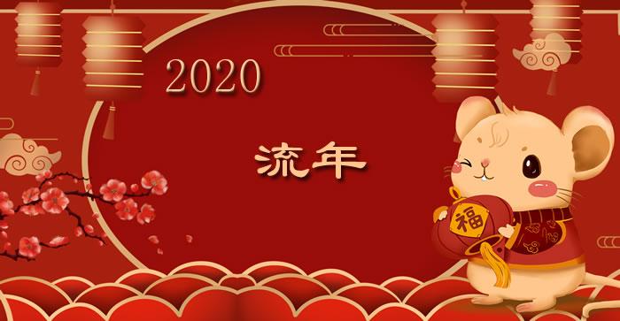 命理何锋-2020年你的财运会旺吗?