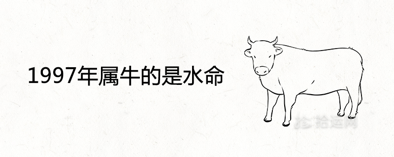 1997年属牛的是水命还是火命