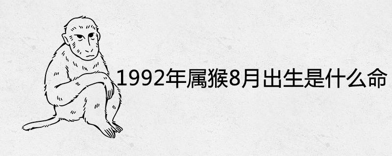 1992年属猴8月出生是什么命