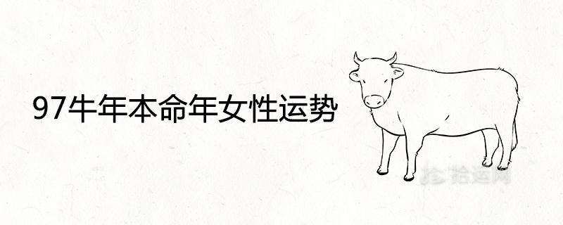 97牛年本命年女性运势及灾劫