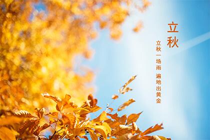2021立秋时间在几点几分?立秋有什么说法?立秋咬秋是什么意思?