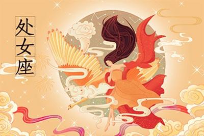 2021辛丑牛年农历八月十五日中秋节出生的星座是什么?